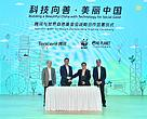 wwf and Tencent signed memorandum of understanding in Shenzhen to begin a strategic partnership.